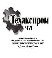 Ремонт станков и кузнечнопрессового оборудования