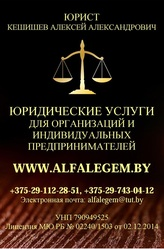 Юридические услуги для в Могилеве