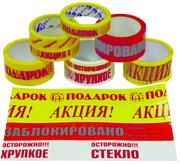 Клейкая лента с логотипом,  с рисунком,  с фотографией и надписью