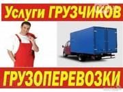 Грузчики с грузовым авто.