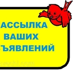 Рассылка объявлений на электронные доски РБ,  РФ