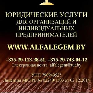 Регистрация ООО,  ОДО,  УП в Могилеве
