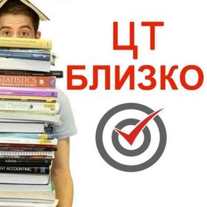 Подготовка к ЦТ/ЕГЭ по русскому языку