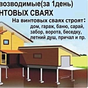 Фундамент на сваях установим в Славгороде и р-не
