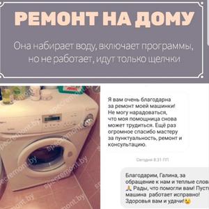 Ремонт стиральных машин в Могилёве на дому
