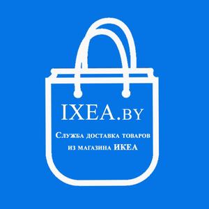 Доставка товаров ИКЕА в Могилев.