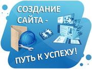 создание интернет-сайтов