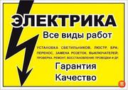 Услуги электрика в Могилёве